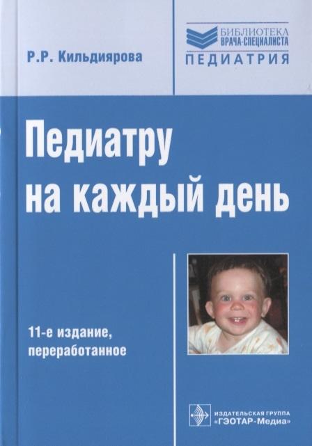 Кильдиярова Р. Педиатру на каждый день кильдиярова р питание здорового и больного ребенка учебное пособие