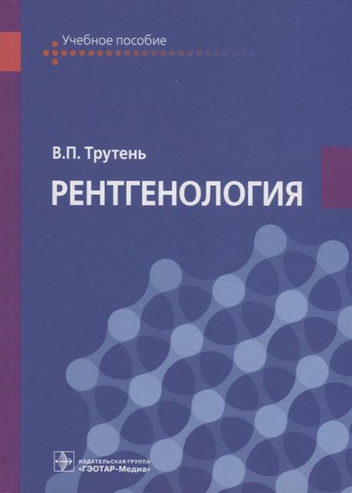 Трутень В. Рентгенология Учебное пособие