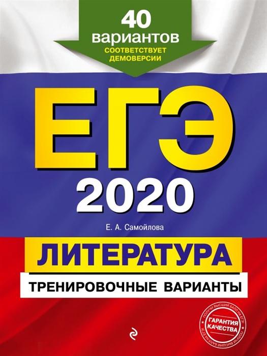 Самойлова Е. ЕГЭ 2020 Литература Тренировочные варианты 40 вариантов е а самойлова егэ 2013 литература тренировочные задания