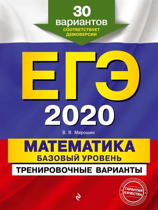 Мирошин В. ЕГЭ 2020 Математика Базовый уровень Тренировочные варианты 30 вариантов егэ 2018 математика базовый уровень типовые экзаменационные варианты 30 вариантов isbn 978 5 4454 1017 1