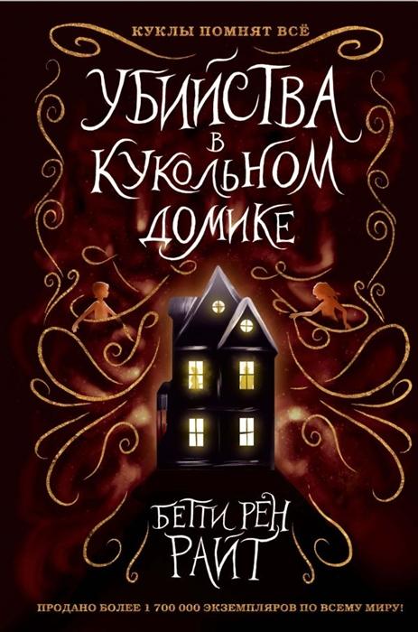 Райт Б. Убийства в кукольном домике анна вольтц ночь в кукольном домике