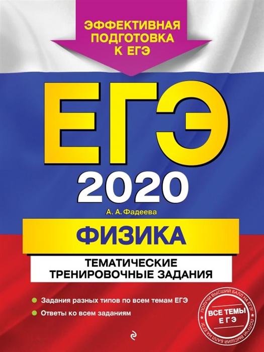 Фадеева А. ЕГЭ 2020 Физика Тематические тренировочные задания