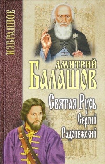 Балашов Д. Святая Русь Книга 2 Сергий Радонежский