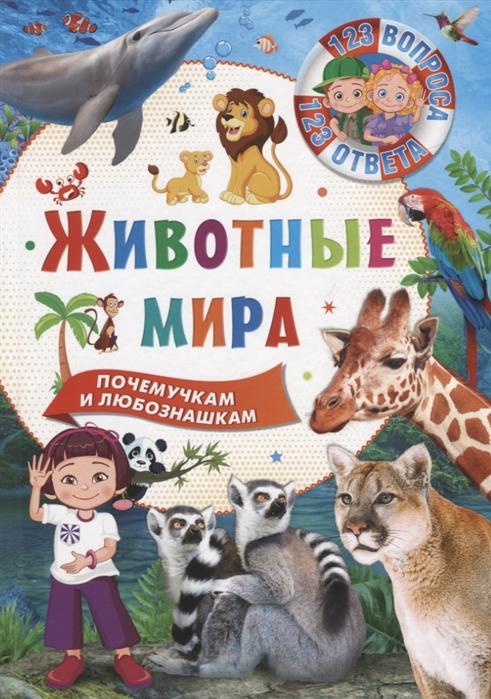 Феданова Ю., Скиба Т. (ред.) Животные мира Почемучкам и любознашкам