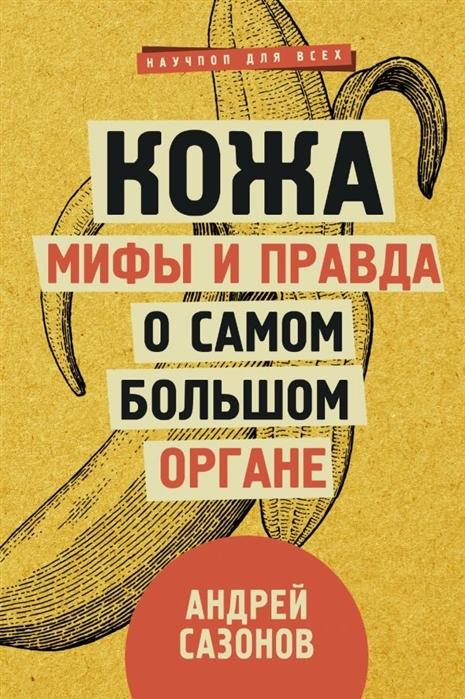 Фото - Сазонов А. Кожа мифы и правда о самом большом органе вишнякова м мифы и правда о kpi