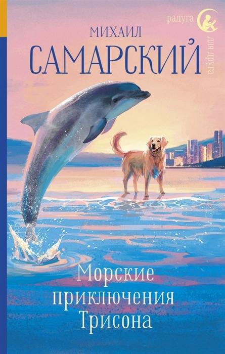 Купить Морские приключения Трисона, АСТ, Приключения