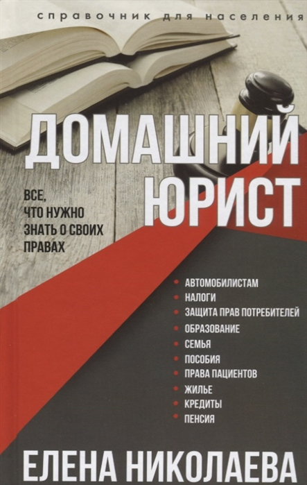 Николаева Е. Домашний юрист Все что нужно знать о своих правах все что нужно знать о будущем