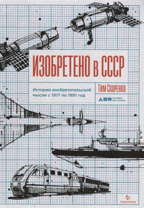 Скоренко Т. Изобретено в СССР История изобретательской мысли с 1917 по 1991 год недорого