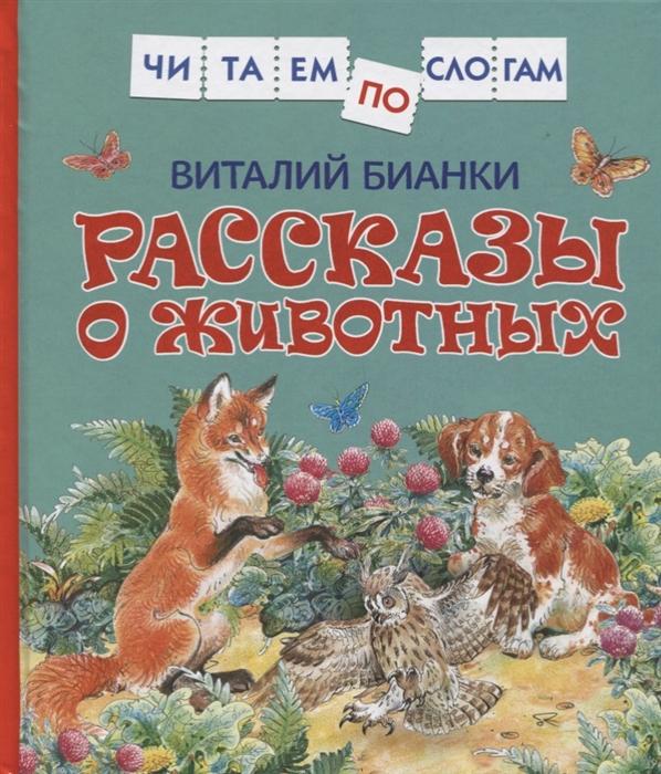 Бианки В. Рассказы о животных бианки в в бианки в рассказы о животных