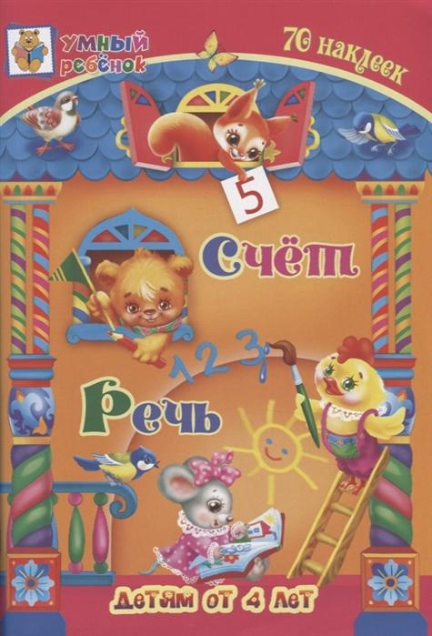 Фото - Харченко Т. Счет Речь 70 наклеек Детям от 4 лет харченко т алфавит математика детям от 3 лет