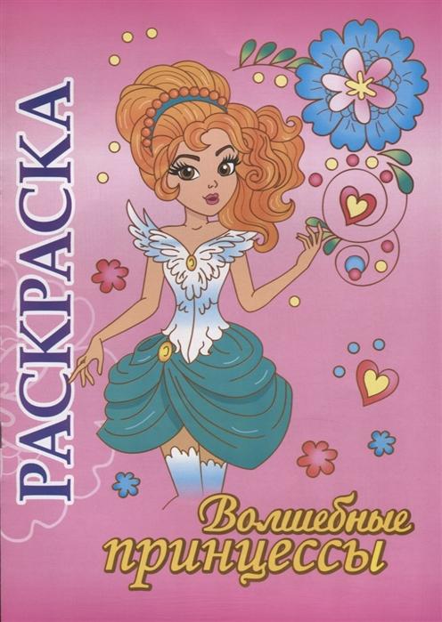Рубан К. (худ.) Волшебные принцессы Раскраска