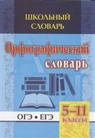 Орфографический словарь. 5-11 классы