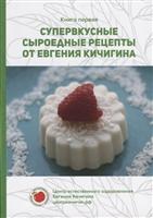 Супервкусные сыроедные рецепты от Евгения Кичигина. Книга первая