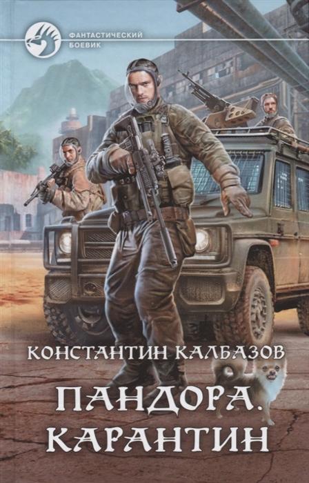 Калбазов К. Пандора Карантин