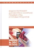 Видеоспектрометр для экспресс-контроля пищевых сред и готовых продуктов