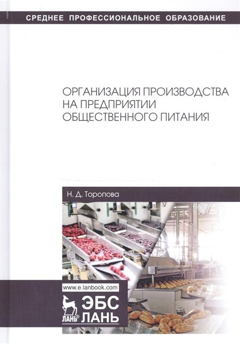 Торопова Н. Организация производства на предприятии общественного питания Учебное пособие цена