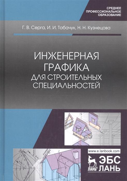 цена на Серга Г., Табачук И., Кузнецова Н. Инженерная графика для строительных специальностей Учебник