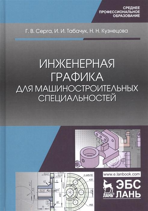 цена на Серга Г., Табачук И., Кузнецова Н. Инженерная графика для машиностроительных специальностей Учебник