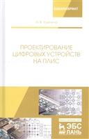Проектирование цифровых устройств на ПЛИС. Учебное пособие