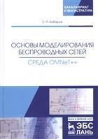 Основы моделирования беспроводных сетей. Среда OMNeT++. Учебное пособие