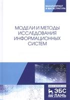 Модели и методы исследования информационных систем. Монография