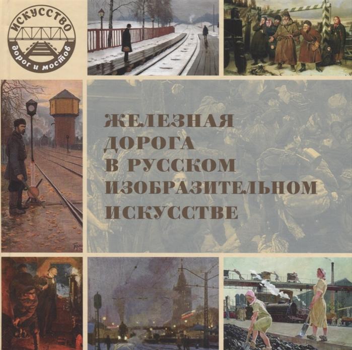 Брок В. (сост.) Железная дорога в русском изобразительном искусстве цена 2017