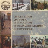 Железная дорога в русском изобразительном искусстве