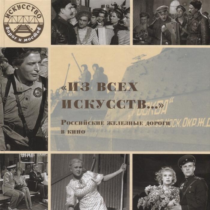 железные дороги стран азии Брок В. (сост.) Из всех искусств Российские железные дороги в кино