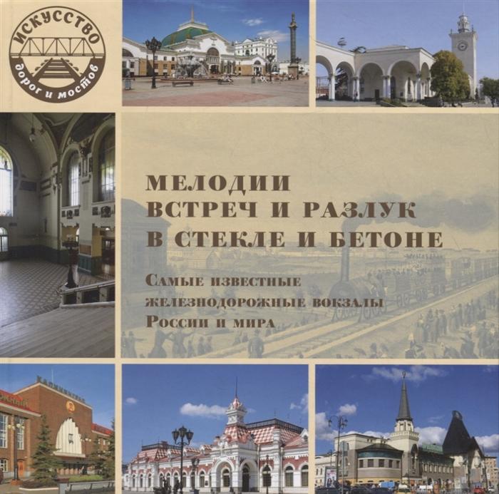 Мелодии встреч и разлук в стекле и бетоне Самые известные железнодорожные вокзалы России и мира