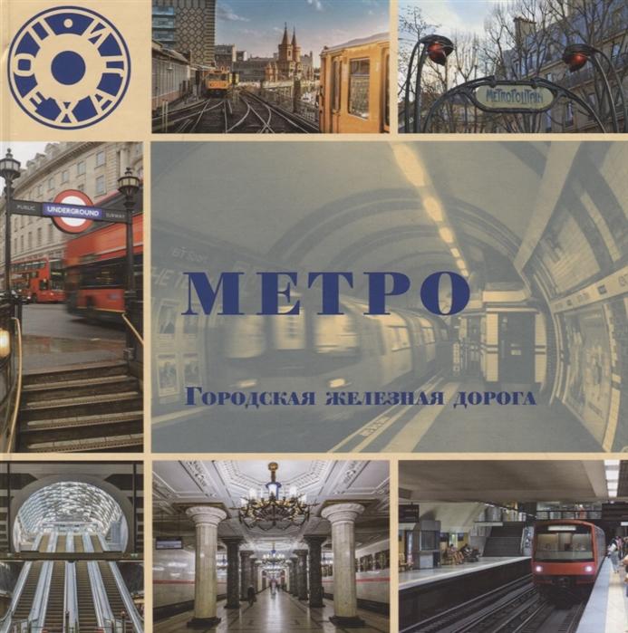 Метро Городская железная дорога