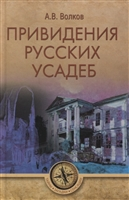 Привидения русских усадеб