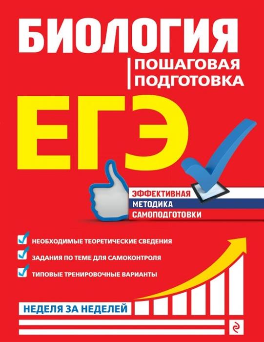 Садовниченко Ю. ЕГЭ Биология Пошаговая подготовка цена