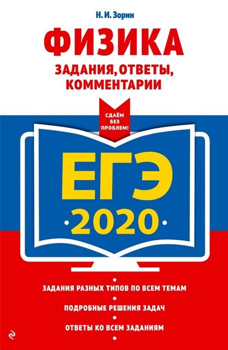 цена на Зорин Н. ЕГЭ 2020 Физика Задания ответы комментарии