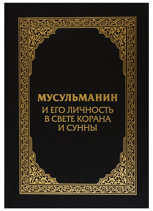 Сорокоумова Е. (сост.) Мусульманин и его личность в свете Корана и Сунны