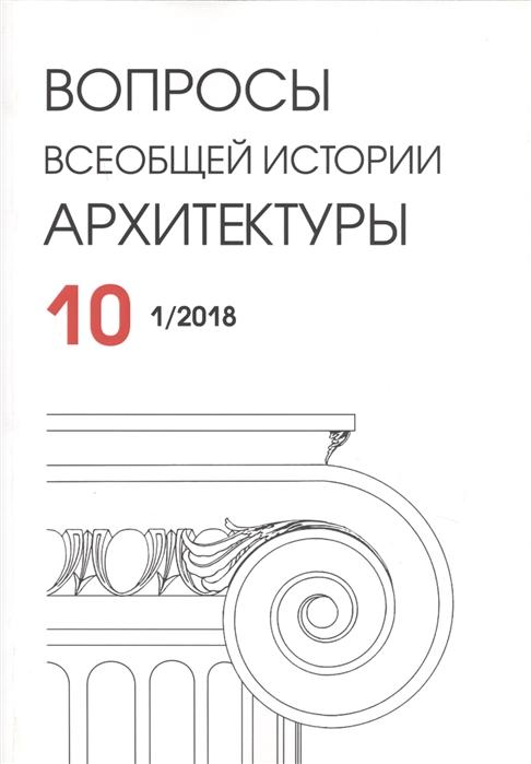 все цены на Казарян (ред-сост.) Вопросы всеобщей истории архитектуры Выпуск 10 1 2018