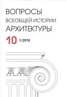 Вопросы всеобщей истории архитектуры. Выпуск 10 (1/2018)