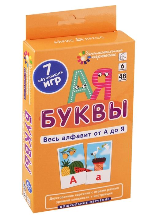 Буквы Весь алфавит от А до Я