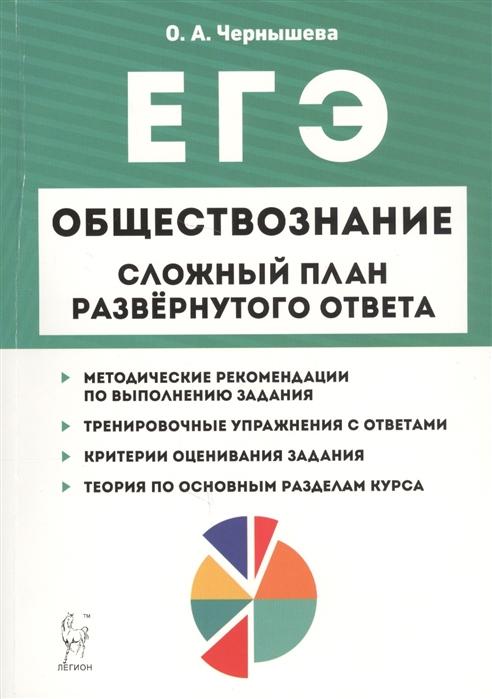 Чернышева О. Обществознание ЕГЭ Сложный план развернутого ответа Учебно-методическое пособие тарифный план