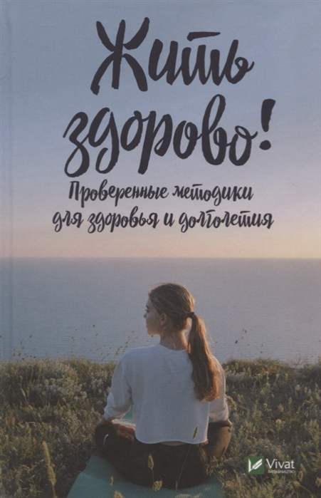 Васильева И. Жить здорово Проверенные методики для здоровья и долголетия
