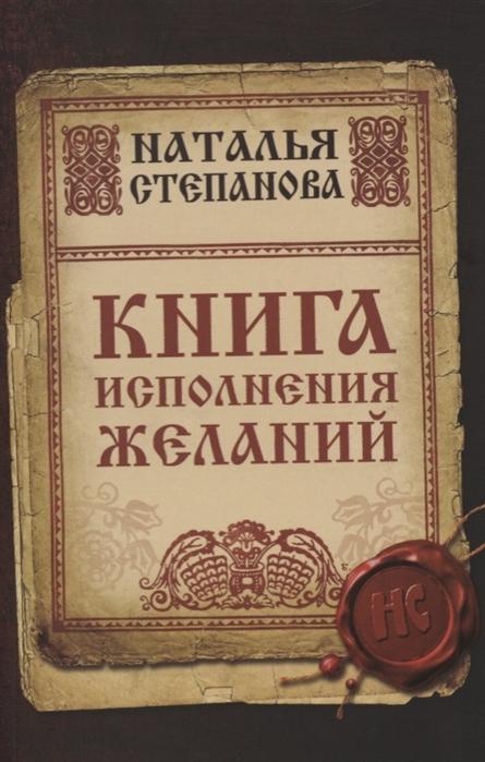 цены Степанова Н. Книга исполнения желаний