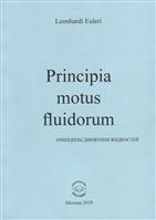 Principia motus fluidorum. Принципы движения жидкостей