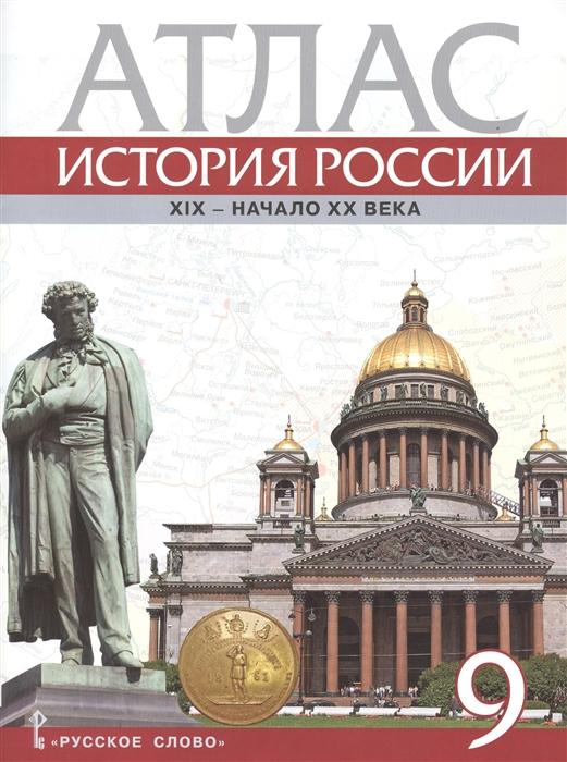 Шевырев А. Атлас История России XIX - начало XX века 9 класс