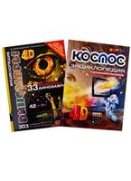 Динозавры. Космос. 4D Энциклопедии в дополненной реальности (комплект из 2 книг)