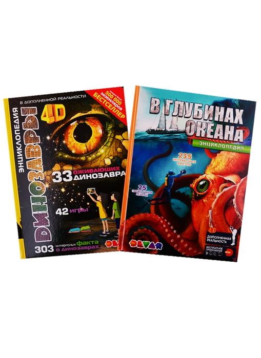 В глубинах океана Динозавры 4D Энциклопедии в дополненной реальности комплект из 2 книг фото