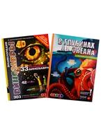 В глубинах океана. Динозавры. 4D Энциклопедии в дополненной реальности (комплект из 2 книг)