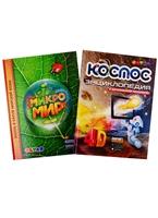 Микромир. Космос. 4D Энциклопедии в дополненной реальности (комплект из 2 книг)