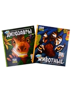 WOW! Динозавры. WOW! Животные. 4D Энциклопедии в дополненной реальности (комплект из 2 книг)