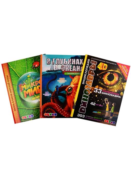 Динозавры В глубинах океана Микромир 4D Энциклопедии в дополненной реальности комплект из 3 книг фото