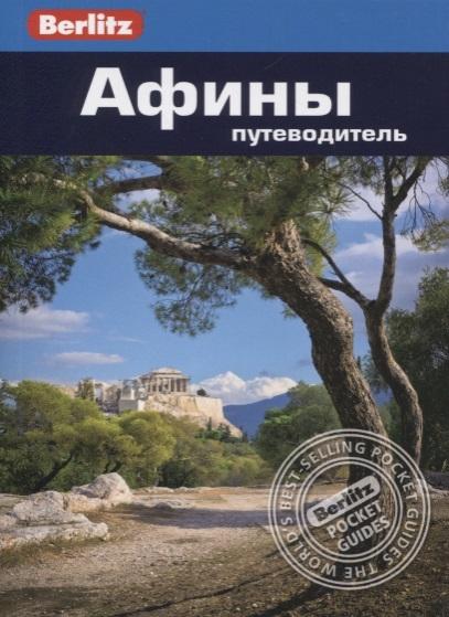 Бэннет Л. Афины Путеводитель стоимость авиабилета москва афины