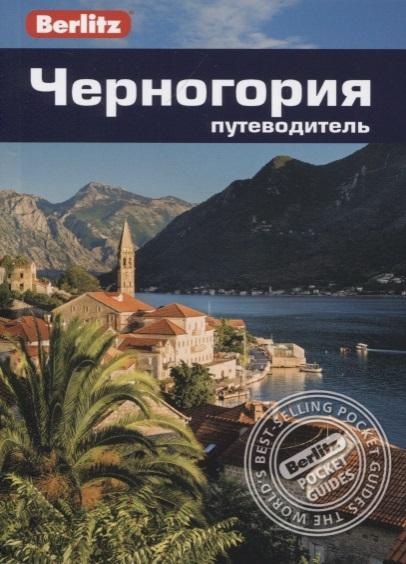 Абрахам Р. Черногория Путеводитель авиабилеты дешево черногория